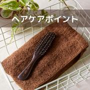 \夏でも健やかな頭皮と髪に!/おすすめのヘアケアポイント3つご紹介!
