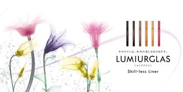 本日より、LUMIURGLAS(ルミアグラス)ブログをオープン♪