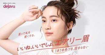 7/23まで!デジャヴュ「フィルム眉カラー」プレゼントキャンペーン