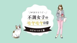 【動画あり】不調女子のモヤモヤ日常 のどのつかえ編