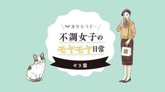 【動画あり】不調女子のモヤモヤ日常 せき編