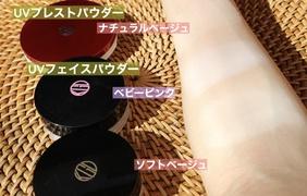 高温多湿シーズンでも【テカリ】【メイク崩れ】を防ぐ!フェイスパウダー