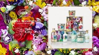 【新登場】『FLORAL BLOOMING Limited Collection』8/19(木)より限定発売