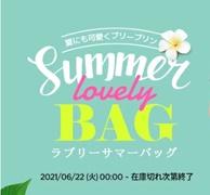 【お得なサマーラッキーバッグ始めました♪】熱い日差しが気になる夏に欠かせないアイテムをお得なセットにしました(^^)/