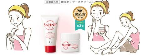 顔や手、かかとなどボディにも使える。天然型ビタミンE配合の「ザーネクリーム」で、肌の血行を促進し「めぐらせ保湿」♪