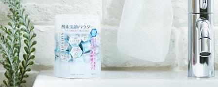 【抽選で20名様に現品プレゼント】suisaiの酵素洗顔パウダーを試してみよう!