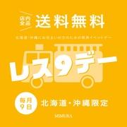 \本日9月9日は!レス9(キュー)デー北海道・沖縄送料無料/MIMURAオフィシャルサイト限定キャンペーン!