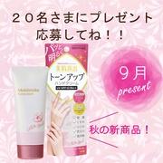 ☆☆☆9月プレゼントのお知らせ☆☆☆