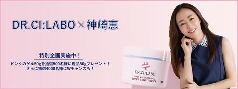 神崎恵さん寄稿 #マスク敏感肌 必見!【特別企画】500名様に現品プレゼントも!