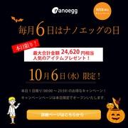 本日限りの特別キャンペーン!【ナノエッグの日」今月は24,620円相当商品が当たる!