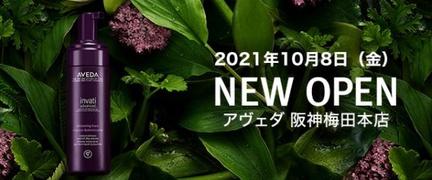 阪神梅田本店にアヴェダ ショップがオープン!数量限定特典も