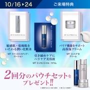 \3種パウチセットプレゼント/小田急百貨店 新宿店