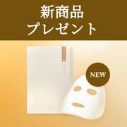 【20名様にプレゼント】待望の新商品『つける米ぬか*1シートマスク』発売決定のお知らせ