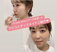 PC別スタッフメイクご紹介★Fujiko miniシリーズメイク♪