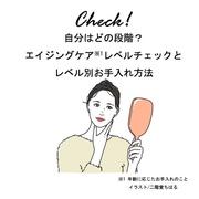 【エイジングケアレベル※1チェック!・レベル別スキンケアまとめ】