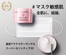 【現品を500名様にプレゼント!】ピンクの薬用ゲル『スーパーセンシティブEX』