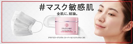 【ご感想お聞かせください!】ドクターシーラボ 「ピンクの薬用ゲル 」で肌トラブルもなかったことに!