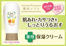 お子さまにも乾燥性敏感肌にも使える植物のやさしさから生まれた薬用保湿クリーム / 明色化粧品 の画像