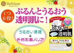 浸透型・バリア型角質ケア★ DETクリア ブライト&ピール ハイブリッドゲル / 明色化粧品 の画像