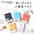我的美麗日記(私のきれい日記)がグレードアップして新発売!