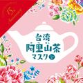 我的美麗日記(私のきれい日記) / 15周年記念「台湾阿里山茶マスク」限定発売!台湾女子の美…