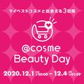 ザ・プロダクト / \@cosme BeautyDay!全品20%ポイントバ…