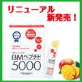 BMペプチド5000 マンゴー味 リニューアル新発売