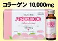 【初回限定30%OFF】ピーチ味のコラーゲンドリンクお試しキャンペーン実施中!!