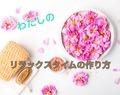 ラクトフェリン ラボ / 【おうち美容】香りで癒しのリラックスタイムを作りましょ♪