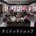 「リミテッドショップ」いよいよファイナル!! / ドルチェ&ガッバーナ ビューティ の画像