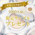 新規会員で1000名に限定サンプルプレゼント!! / IOPE(アイオペ) の画像