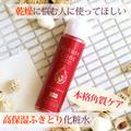 ナリスアップ コスメティックス / \高保湿タイプ登場♪クチコミ好評価ふきとり美容化粧水【ネ…