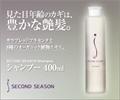 美容液で洗う、髪と頭皮のエイジングケアシャンプー。実感してください! / SECOND SEASON(セカンドシーズン) の画像