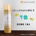 METLLASSE(メトラッセ) / 人気沸騰♪クチコミランキング7位獲得★シュッと一吹きでメ…