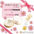 METLLASSE(メトラッセ) / プレゼント&モニター募集!9/30まで★美容液石鹸とフィ…