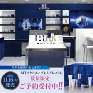 MTメタトロン / 期間限定【10/6から】MTメタトロン 小田急百貨店 新…