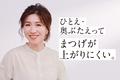 アイプチ / メイクアップアーティスト長井かおりさんが、目パッチリテク…