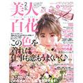 【美人百花2月号掲載】美顔器が当たるinstagram連動キャンペーン開催中!
