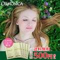 オルモニカ / 公式オンラインショップ限定☆☆☆まずはお試しください、お…