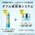 【新提案】 ダブル美容液システム