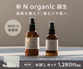 リニューアルして新登場、生まれ変わった N organic