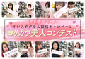 sakuraim / 「ヨリカワ美人コンテスト」開催します♪