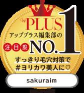 アッププラス編集部の「注目度No.1」に選ばれました! / sakuraim の画像