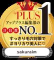 sakuraim / アッププラス編集部の「注目度No.1」に選ばれました!