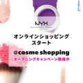 @cosme shoppingでオンラインショッピングスタート!