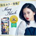 ヒロインメイク / 【限定カラー登場】黒より色気 美人ネイビー