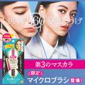 ヒロインメイク / 【限定商品】挑戦 360°美まつ毛