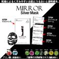 idoh cosmetic / MIRROR Silver Mask で新感覚のトータル…