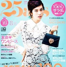 ONE to ONE Beauty / 25ans8月号にて美容サプリ「KIYOMERU‐浄める…