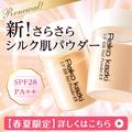 かづきれいこ / ★春夏限定★UVカットパウダーがパワーアップ!